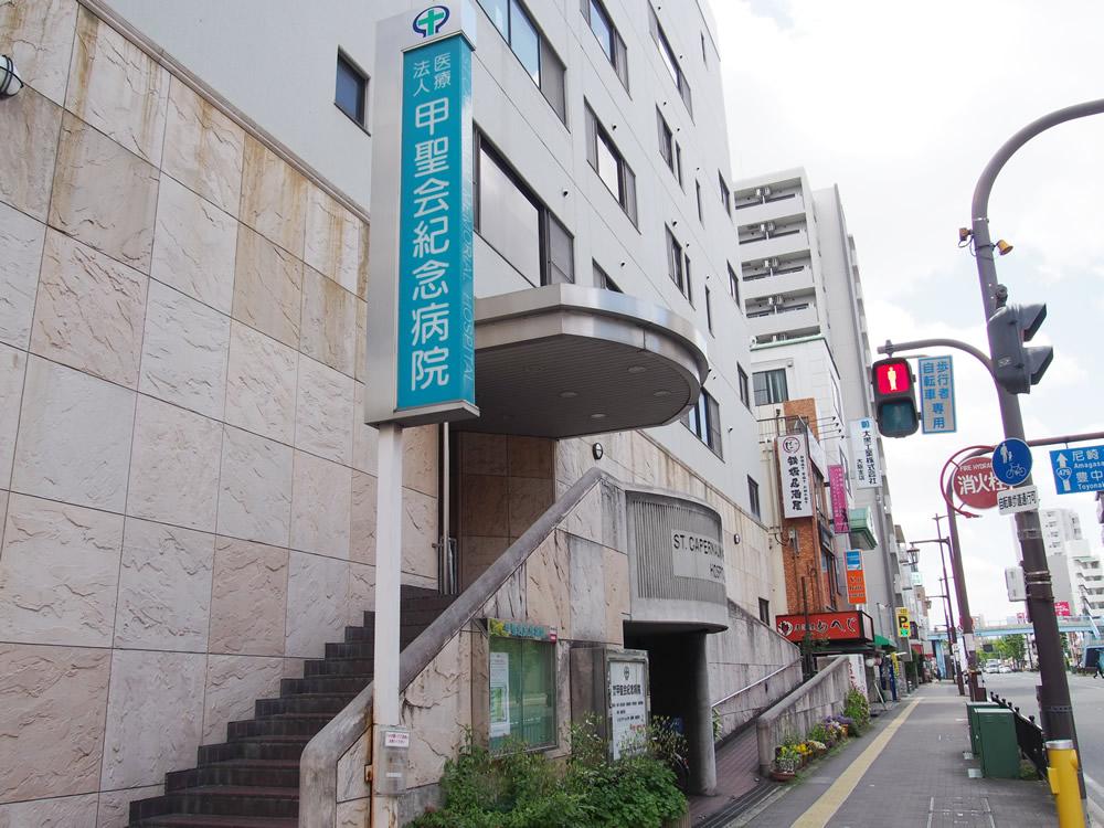 甲聖記念病院