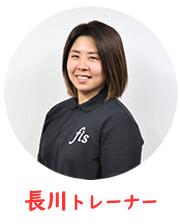 長川トレーナーの画像