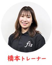 橋本トレーナーの画像