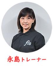 永島トレーナーの画像